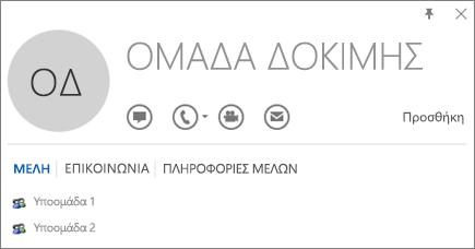 """Στιγμιότυπο οθόνης από την καρτέλα """"Μέλη"""" της κάρτας επαφών του Outlook για την ομάδα που ονομάζεται """"Ομάδα δοκιμών"""". Η υπο-ομάδα 1 και η υπο-ομάδα 2 εμφανίζονται ως μέλη."""