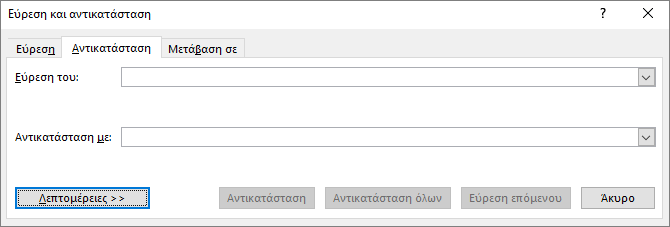 """Στο Outlook, εύρεση και αντικατάσταση παράθυρο διαλόγου, επιλέξτε το κουμπί """"περισσότερα"""" για να δείτε πρόσθετες επιλογές."""