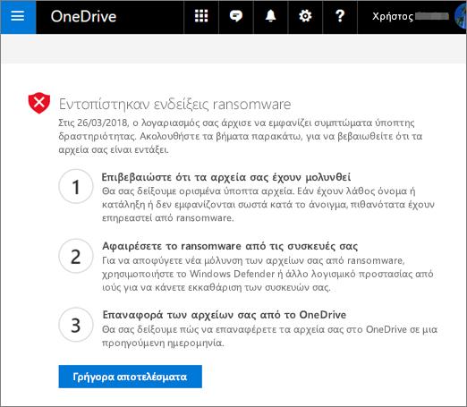 Στιγμιότυπο οθόνης με τα σημάδια της οθόνης που ανιχνεύτηκαν από τα λύτρα στην τοποθεσία Web του OneDrive