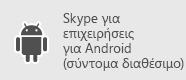 Skype για επιχειρήσεις - Android