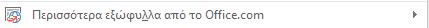 Περισσότερες διατάξεις συνοδευτικής σελίδας είναι διαθέσιμες στο Office.com.