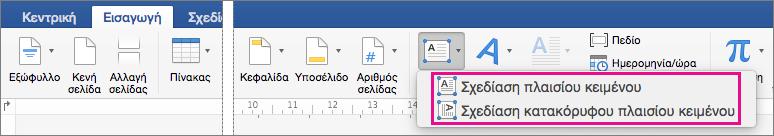 Κάντε κλικ στο πλαίσιο κειμένου για να εισαγάγετε είτε ένα πλαίσιο κειμένου με οριζόντιο ή κατακόρυφο κείμενο.