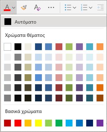 """Επιλογές του μενού """"Χρώμα γραμματοσειράς"""" στο OneNote Online."""