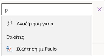 """Πλαίσιο αναζήτησης με """"p"""" και αποτελέσματα που δείχνουν """"Συζήτηση με Paulo"""""""