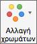 """Στην καρτέλα """"Σχεδίαση"""", επιλέξτε """"Αλλαγή χρωμάτων"""""""
