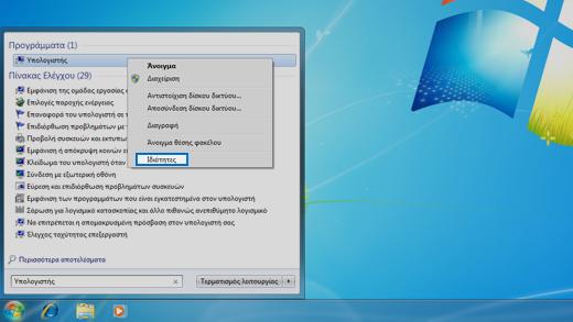 Πίνακας Ελέγχου στο λειτουργικό σύστημα Windows 7.