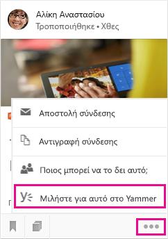 Κάντε κλικ για να ανοίξετε το Yammer