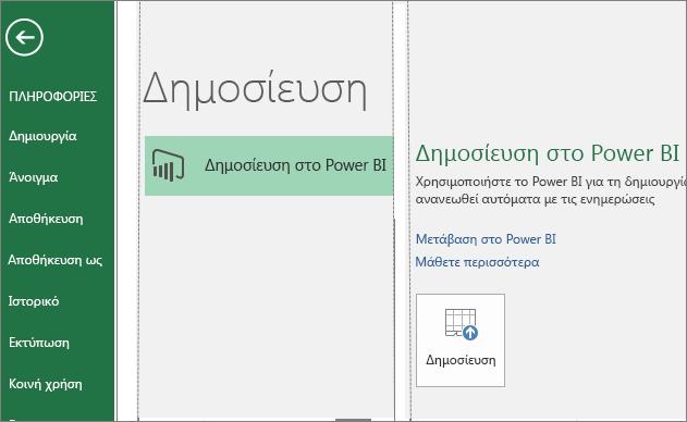 """Καρτέλα """"Δημοσίευση"""" στο Excel 2016 όπου εμφανίζεται το κουμπί """"Δημοσίευση στο Power BI"""""""