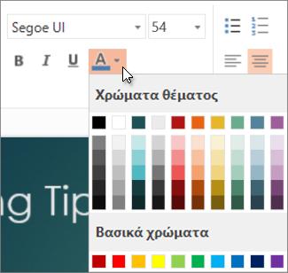 Επιλογή χρώματος κειμένου