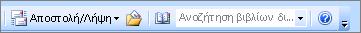 """Πλαίσιο """"Βιβλίο διευθύνσεων αναζήτηση στο Outlook 2007"""""""