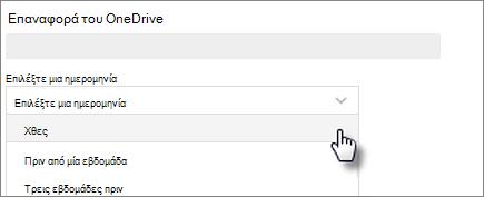 Στιγμιότυπο οθόνης της επιλέγοντας μια ημερομηνία κατά την επαναφορά της οθόνης του OneDrive