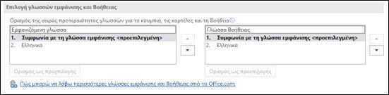 Το παράθυρο διαλόγου που σας δίνει τη δυνατότητα να επιλέξετε τη γλώσσα που θα χρησιμοποιεί το Office για τα κουμπιά, τα μενού και τη βοήθεια που διαθέτει.