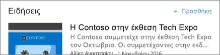 Στιγμιότυπο οθόνης που εμφανίζει τη σύνδεση Προσθήκη