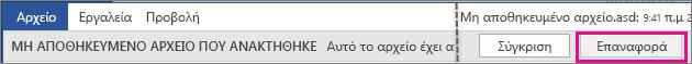 Άνοιγμα μη αποθηκευμένου αρχείου στο Office 2016