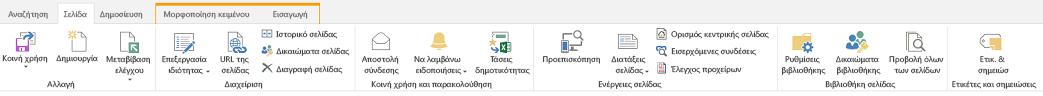 """Στιγμιότυπο οθόνης από την καρτέλα """"Σελίδα"""", το οποίο περιέχει πολλά κουμπιά για επεξεργασία, αποθήκευση, μεταβίβαση και ανάληψη ελέγχου σελίδων δημοσίευσης"""
