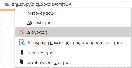 Παράθυρο διαλόγου διαγραφής ομάδας ενοτήτων στο OneNote για Windows