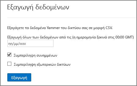 Εξαγωγή δεδομένων από το δίκτυο Yammer