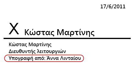Γραμμή υπογραφής που εμφανίζει διαφορετικό υπογράφοντα