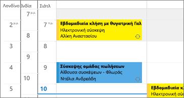 Ημερολόγιο με 3 ζώνες ώρας στην αριστερή πλευρά και τις συσκέψεις στη δεξιά πλευρά