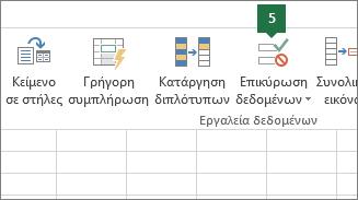 """Επικυρώστε την αναπτυσσόμενη λίστα κάνοντας κλικ στις επιλογές """"Δεδομένα"""" > """"Επικύρωση δεδομένων"""" στο Excel"""