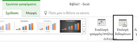 """Το στοιχείο """"Επιλογή δεδομένων"""" είναι ενεργοποιημένο στην καρτέλα """"Σχεδίαση""""."""