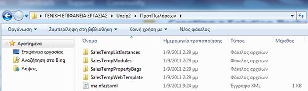 Στιγμιότυπο οθόνης της Εξερεύνησης των Windows που εμφανίζει ένα αποσυμπιεσμένο αρχείο Web Solution Package (.wsp).