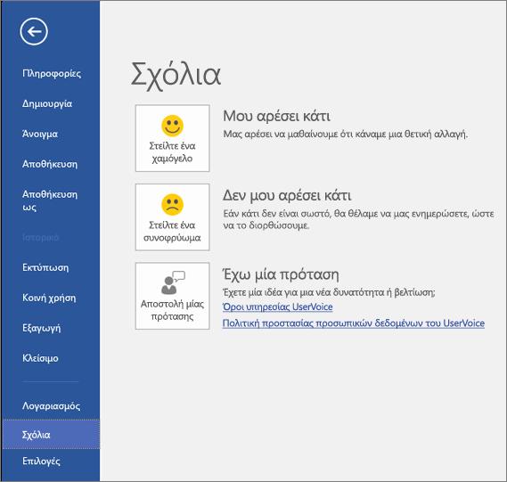 Για να υποβάλετε τα σχόλια ή τις προτάσεις σας σχετικά με το Microsoft Visio, κάντε κλικ στο μενού Αρχείο > Σχόλια