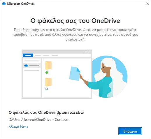 """Η οθόνη """"Αυτός είναι ο φάκελος του OneDrive"""" στον οδηγό """"Καλώς ορίσατε στο OneDrive"""""""