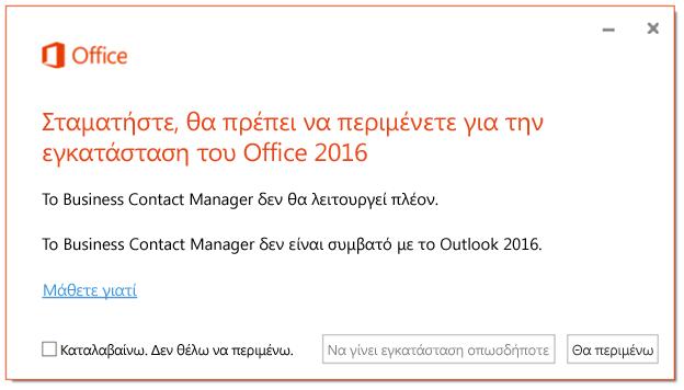 Σταματήστε, θα πρέπει να περιμένετε για την εγκατάσταση του Office 2016, επειδή το Business Contact Manager δεν θα λειτουργεί πλέον.