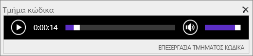 Στιγμιότυπο οθόνης του SharePoint Online, με το τμήμα κώδικα για τη γραμμή ελέγχου ήχου που εμφανίζει τη συνολική χρονική διάρκεια ενός αρχείου ήχου και παρέχει το στοιχείο ελέγχου, για να ξεκινήσετε και να διακόψετε την αναπαραγωγή του αρχείου.