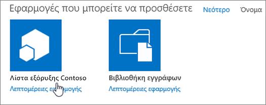 Εφαρμογές που μπορείτε να προσθέσετε το παράθυρο διαλόγου με επισημασμένη την εφαρμογή