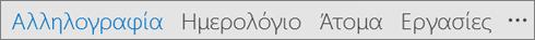 Γρήγορη πρόσβαση του Outlook στη γραμμή που δείχνει, με όνομα, κουμπιά Αλληλογραφία, ημερολόγιο, επαφές και εργασίες και άλλα (τρεις τελείες ή αποσιωπητικά) επιλογές
