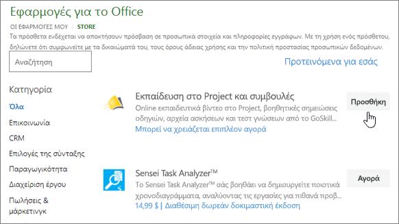 Στιγμιότυπο οθόνης της σελίδας πρόσθετα του Office στο χώρο αποθήκευσης, όπου μπορείτε να επιλέξετε ή αναζήτηση για ένα πρόσθετο για το έργο.
