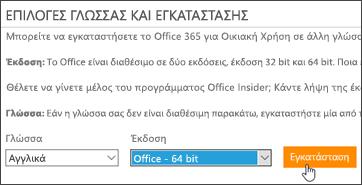 """Στιγμιότυπο οθόνης που εμφανίζει τις επιλογές γλώσσας και έκδοσης, καθώς και το κουμπί """"Εγκατάσταση"""""""
