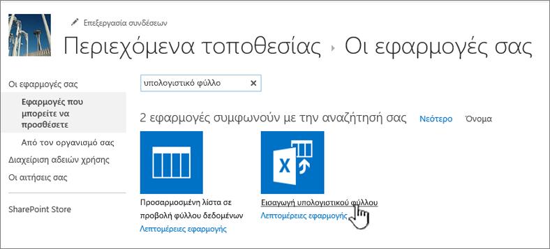 Επισημασμένη εφαρμογή εισαγωγής υπολογιστικού στο παράθυρο διαλόγου νέων εφαρμογών