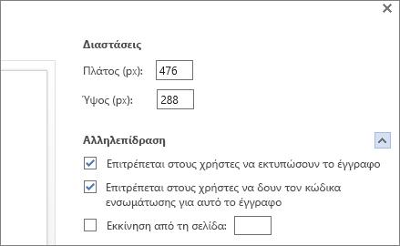 Επιλογές για την ενσωμάτωση εγγράφου του Word