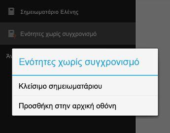 Η εντολή Κλείσιμο σημειωματαρίου στο OneNote για Android