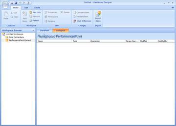 Το Πρόγραμμα σχεδίασης πίνακα εργαλείων PerformancePoint, όπου μπορείτε να δημιουργήσετε, να επεξεργαστείτε και να δημοσιεύσετε περιεχόμενο πίνακα εργαλείων