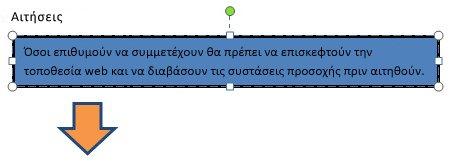 Πληκτρολογήστε το κείμενο μέσα στο ορθογώνιο.