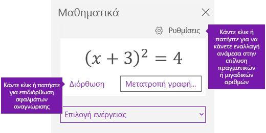 Μια εξίσωση στο παράθυρο εργασιών μαθηματικών
