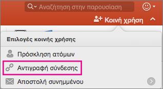 Σύνδεση αντιγραφής κοινής χρήσης στο PPT για Mac