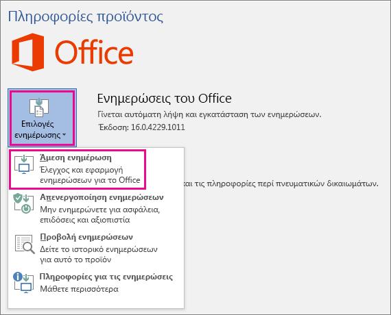 Μη αυτόματος έλεγχος για ενημερώσεις του Office στο Word 2016