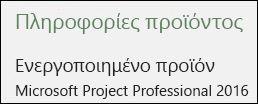 Πληροφορίες προϊόντος - Project Professional 2016