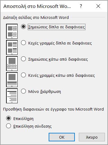 Αποστολή στο Microsoft Word