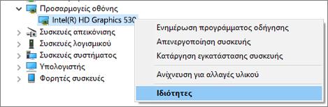 Μεταβείτε στη Διαχείριση Συσκευών των Windows, για να διαχειριστείτε τα προγράμματα οδήγησης του προσαρμογέα οθόνης.