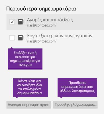 """Στιγμιότυπο του παραθύρου """"Περισσότερα σημειωματάρια"""" στο OneNote"""