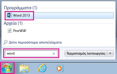 Αναζήτηση για τις εφαρμογές του Office στα Windows 7
