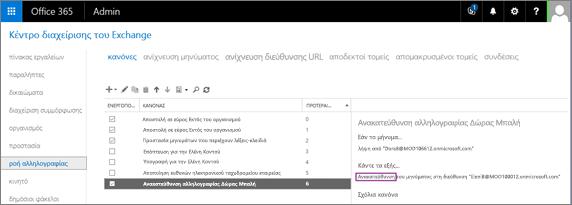 """Στιγμιότυπο οθόνης εμφανίζει τη σελίδα """"κανόνες"""" της περιοχής ροής αλληλογραφίας στο Κέντρο διαχείρισης του Exchange. Είναι επιλεγμένο το πλαίσιο ελέγχου Ενεργοποίηση για τον κανόνα για να ανακατευθύνετε χρήστη Allie Bellew αλληλογραφίας."""