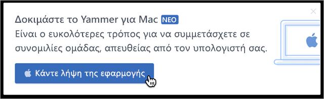 Εντός του προϊόντος ανταλλαγής μηνυμάτων για Mac