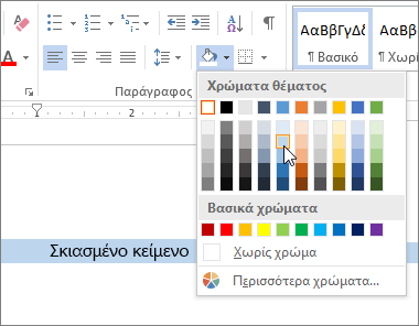 Εφαρμογή χρώματος σκίασης σε κείμενο